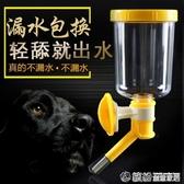 狗狗飲水器掛式寵物喝水器貓咪飲水機狗水壺自動喂水器飲水器懸掛 快速出貨