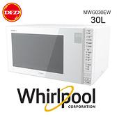 Whirlpool 惠而浦 MWG030EW 微電腦微波爐 容量30L 微電腦操作 7段微波功率 公司貨