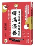 日本百年漢方藥局的排濕溫養:從根源調理體質,解決生理痛、不孕症、過敏,血氣暢通..