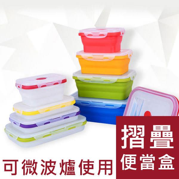 【4入組】伸縮折疊便利餐盒/可微波便當盒/收納盒/密封盒/保鮮盒 (預購)