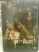 影音專賣店-Y72-096-正版DVD-泰片【鬼屋】-CHAN賣了祖傳的古老房子給一戶人家