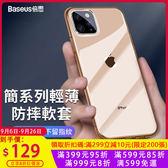 倍思 簡系列 手機殼 iPhone 蘋果 11 Pro Max 5.8 6.1 6.5吋 四角氣囊 全包 防摔 保護套 保護殼 軟殼