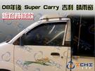【一吉】08年後 Super Carry 晴雨窗 【鍍鉻飾條款】/台灣製 carry晴雨窗 吉利晴雨窗