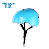 飛鴿兒童平衡車頭盔女男寶寶自行車安全帽小孩滑步車護具套裝超輕