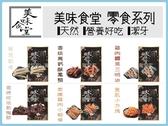 ☆寵愛家☆美味食堂零食系列 多種口味 國產天然食材 營養又磨牙好吃