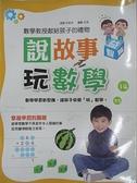 【書寶二手書T8/兒童文學_KPP】說故事玩數學-益智篇_李毓佩