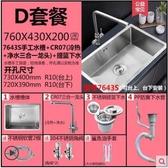 韋普304不銹鋼4MM廚房吧台水槽大單槽手工洗菜盆洗碗池陽台洗衣槽【D套餐】