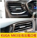 FORD福特【KUGA MK3左右出風口...