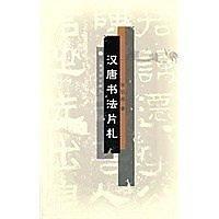 簡體書-十日到貨 R3YY【漢唐書法片劄】 9787547907504 上海書畫出版社 作者:作者:張伯聞 著