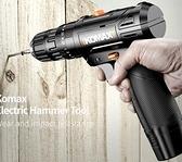 電鑽 家用沖擊手電鉆工具小手槍鉆電動螺絲刀充電式多功能鋰電手鉆電轉【快速出貨八折優惠】
