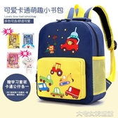 兒童書包可愛卡通韓版幼兒園書包男女孩兒童小書包136歲寶寶雙肩背包輕5 【快速出貨】