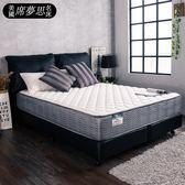 【美國原裝席夢思】專利獨立筒彈簧床墊 - 美規雙人 5 x 6.6 尺