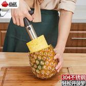 304不銹鋼菠蘿 加厚削皮去眼器廚房家用切水果削菠蘿神器中秋節促銷