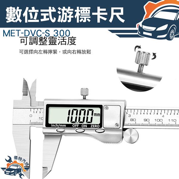 《儀特汽修》MET-DVC-S300不鏽鋼游標卡尺 金屬工藝 金工 卡尺 300mm 公英制切換 車床 CNC 游標卡尺
