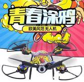 遙控飛機-無人機四軸飛行器航模充電玩具直升機遙控小飛機