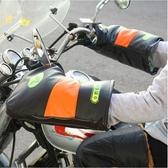 騎行保暖摩托車把套電動車護手套三輪車防寒防水【英賽德3C數碼館】