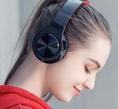 首望 L6X藍牙耳機頭戴式無線游戲運動型跑步耳麥電腦手機通用igo  酷男精品館