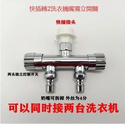 洗衣機嘴獨立開關 洗衣機進水三通一分二排水分流水龍頭