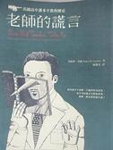 【書寶二手書T1/歷史_EF6】老師的謊言:美國高中課本不教的歷史_詹姆斯.洛溫