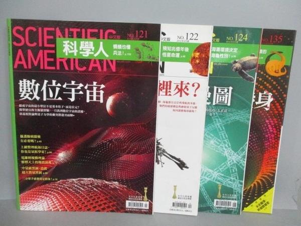 【書寶二手書T9/雜誌期刊_PKV】科學人_121~135期_共4本合售_數位宇宙