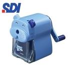SDI 可愛型 0155P 削鉛筆機 /台