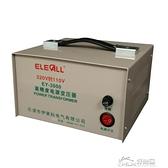 電源變壓器220V轉110V進口美國日本家電電器象印電源轉換器1000W 好樂匯 好樂匯