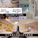 【台北】台北輕旅/睡台北時尚輕旅店-4人住宿通用券