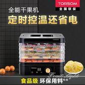 干果機家用食品烘干機水果蔬菜肉類食物脫水風干機 果果輕時尚