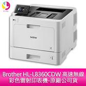 分期0利率 Brother HL-L8360CDW 高速無線彩色雷射印表機-原廠公司貨