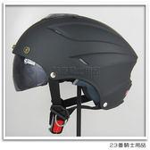 【GP-5 027 雙層遮陽鏡片 雪帽 素色 消光黑】半罩、內襯全可拆、送鏡片