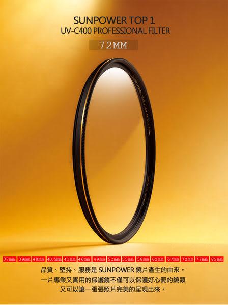 送拭鏡布~ SUNPOWER TOP1 UV 72mm 超薄框保護鏡(72,湧蓮公司貨)【0利率,免運費】