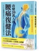 改變20萬人的腰痛復健法:一天3分鐘讓壞姿勢回正,自己治好頑強的腰痛【城邦讀書花園】