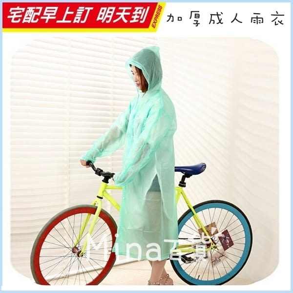 ✿mina百貨✿ 加厚成人雨衣 透明雨衣 連身雨衣 環保 戶外 徒步 旅遊 防雨 防水 【F0094】