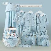 (好康免運)彌月禮物嬰兒衣服新生兒禮盒套裝0-3個月棉質秋冬剛出生禮物初生寶寶用品xw