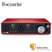 Focusrite Scarlett 4i4 新版三代 錄音介面 USB 介面(總代理/公司貨)保固三年