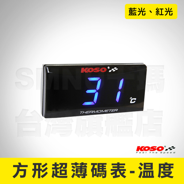 KOSO 方形 溫度表 溫度錶 水溫表 水溫錶 油溫表 油溫錶 紅光 藍光 水冷車系