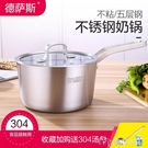 奶鍋德薩斯304不銹鋼奶鍋不粘奶鍋寶寶奶鍋煮牛奶鍋小奶鍋電磁爐奶鍋YYS 【快速出貨】