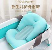 嬰兒洗澡網兜寶寶洗澡神器可坐躺防滑墊新生兒浴盆浴架沐浴床通用MBS『潮流世家』