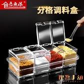 廚房收納多功能鹽糖調料盒置物架四格一體家用創意【倪醬小舖】