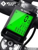 山地自行車碼表騎行無線中文防水夜光測速器里程表單車配件邁速表  快意購物網