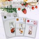 【珍昕】台灣製 美味關係 蒸粿紙/饅頭紙...