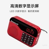 收音機 老人收音機新款小型迷你便攜式可充電多功能插卡播放器歌曲戲曲聽戲隨身聽【快速出貨】
