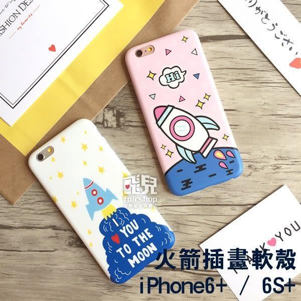 【妃凡】創意可愛! iPhone 6+ / 6S+ 火箭插畫軟殼 保護殼 保護套 手機殼 手機套 全包邊 156