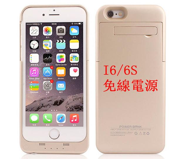 IPhone 6 背夾電池 電源6800毫安 iPhone 5  5s IPhone 6 Plus