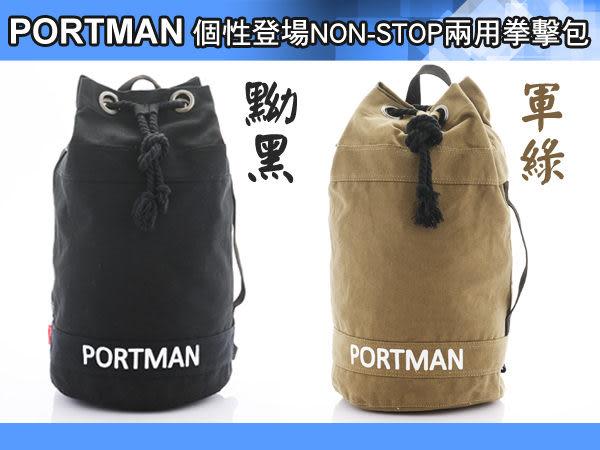 ◎包包的家◎瘋狂超低價【PORTMAN】 NON-STOP兩用帆布拳擊包(兩色任選) PM124142