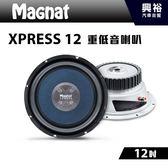 【Magnat】 XPRESS 12 12吋重低音喇叭*車用喇叭+低音喇叭+重低音*