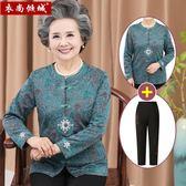 中老年人秋裝女外套60-70歲80媽媽老人衣服奶奶春秋長袖襯衫套裝 夢曼森居家