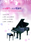 【停看聽音響唱片】【CD】浪漫鋼琴VS西...