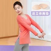 瑜伽服女秋冬款運動健身上裝單件長袖上衣彈力莫代爾2020新款 免運快速出貨