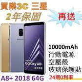 三星 A8+ 2018手機,送 10000mAh行動電源+空壓殼+玻璃保護貼+延保一年,24期0利率,Samsung A730